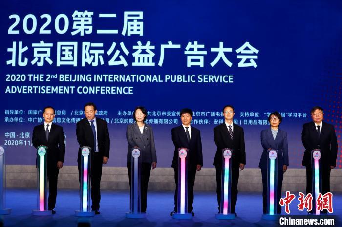 第二届北京国际公益广告大会开幕 推动公益广告国际交流